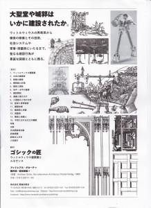 柳井浩先生(図2)2018.06.06